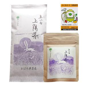 煎茶やぶきた特別栽培